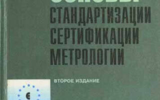 Рекомендуемая и дополнительная литература по теме сертификация