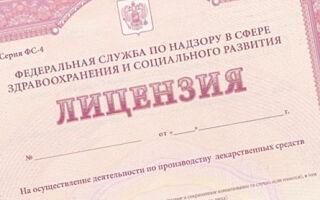 Критерии определения лицензируемых видов деятельности
