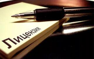 Лицензирование деятельности юридических и физических лиц по изготовлению, ремонту и прокату средств измерений