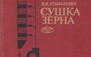 Дополнительная литература по дисциплине зерносушение